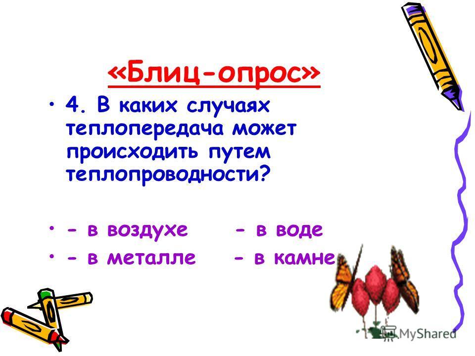 3. Какие из ниже перечисленных веществ обладают наибольшей теплопроводностью? -воздух - солома - вода - чугун - железо -дерево
