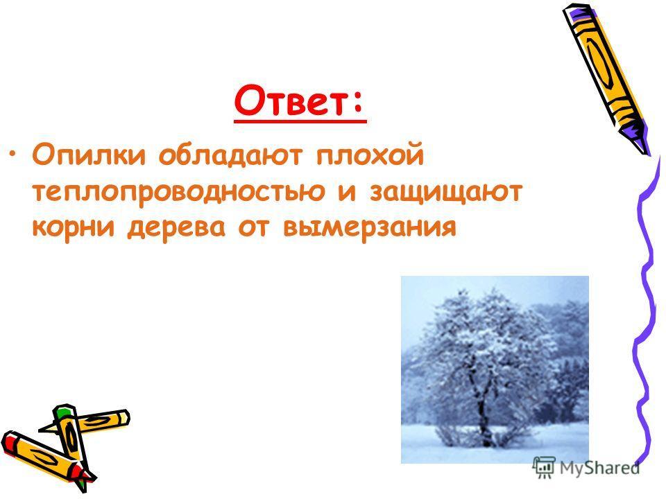 Конкурс 5 «Объясни задачу» 1. Почему зимой плодовые деревья у корней посыпают опилками?