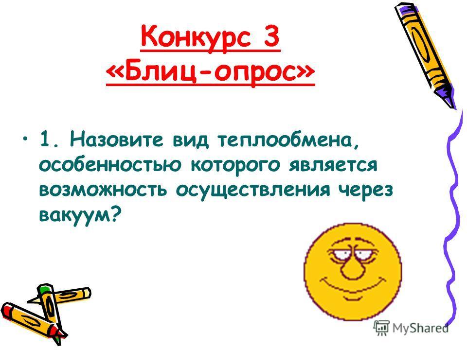 Ответ: Способы изменения внутренней энергии: * Совершение работы (телом или внешними силами над телом). * Теплообмен (теплопроводность, конвекция, излучение).