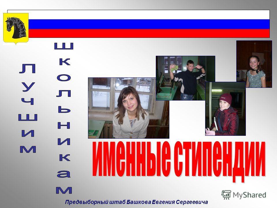 Предвыборный штаб Башкова Евгения Сергеевича