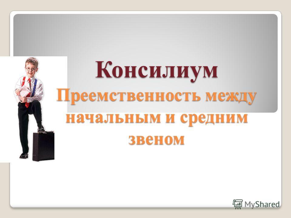 Консилиум Преемственность между начальным и средним звеном Шамараева Юлия Анатольевна МБОУ «СОШ4» г.Корсаков