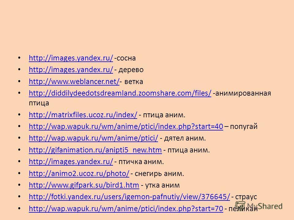 http://images.yandex.ru/ -сосна http://images.yandex.ru/ http://images.yandex.ru/ - дерево http://images.yandex.ru/ http://www.weblancer.net/- ветка http://www.weblancer.net/ http://diddilydeedotsdreamland.zoomshare.com/files/ -анимированная птица ht