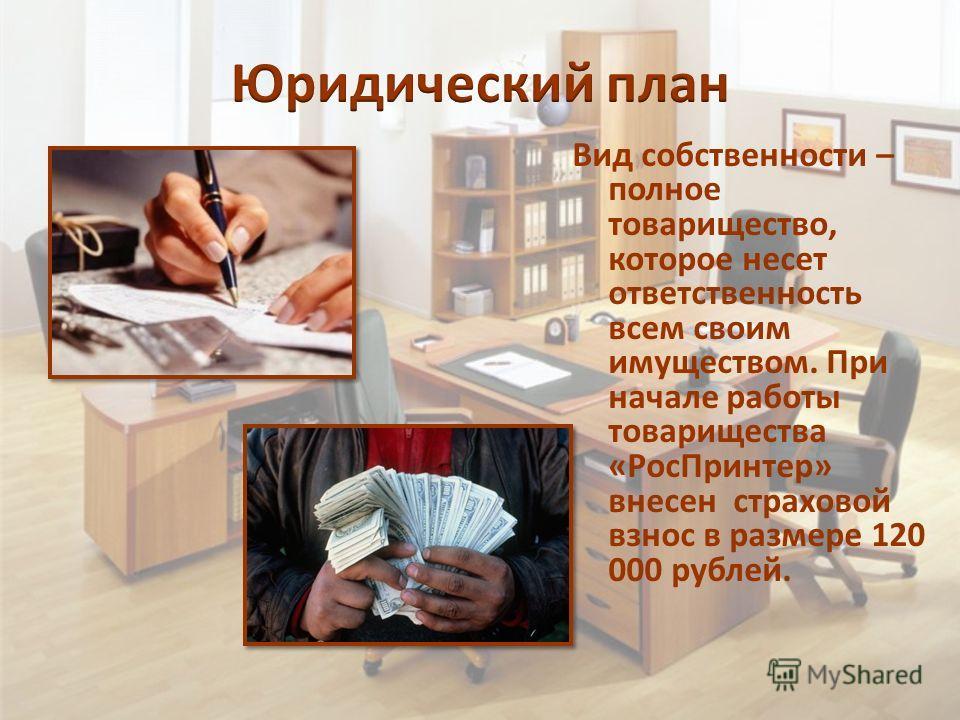 Вид собственности – полное товарищество, которое несет ответственность всем своим имуществом. При начале работы товарищества «РосПринтер» внесен страховой взнос в размере 120 000 рублей.