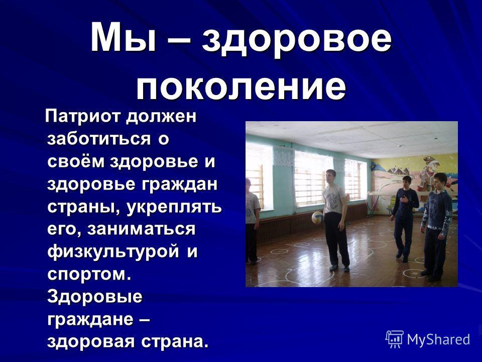 Мы стараемся учиться на «хорошо» и «отлично», принимаем участие в предметных олимпиадах и международных олимпиадах «Русский медвежонок» и «Кенгуру», конкурсах сочинений и других областных и районных творческих конкурсах. Мы стараемся учиться на «хоро