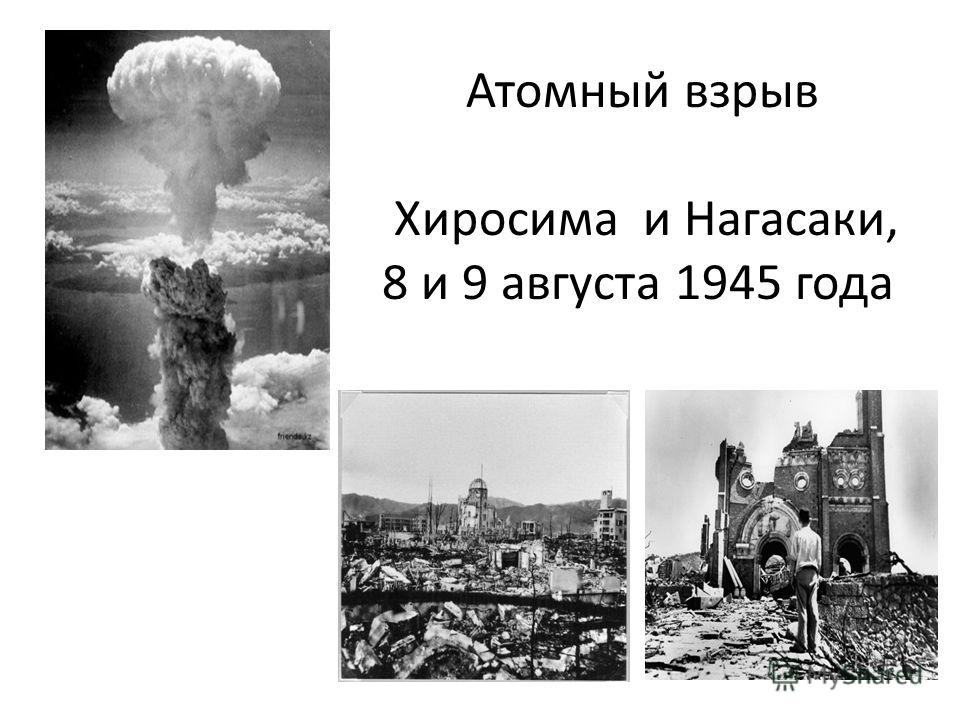 Атомный взрыв Хиросима и Нагасаки, 8 и 9 августа 1945 года