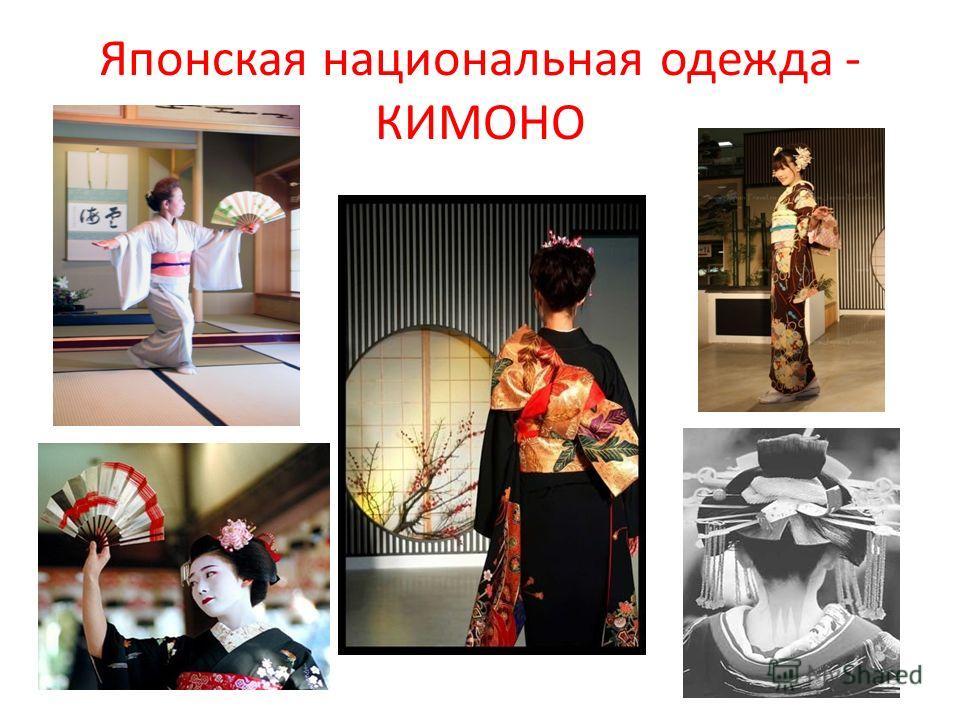 Японская национальная одежда - КИМОНО