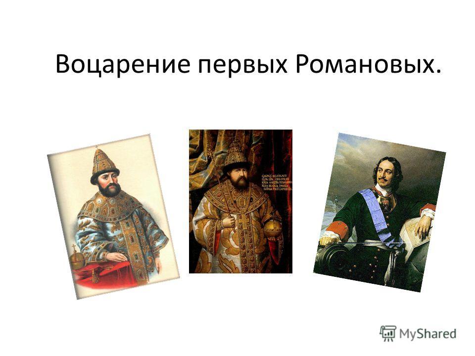 Воцарение первых Романовых.