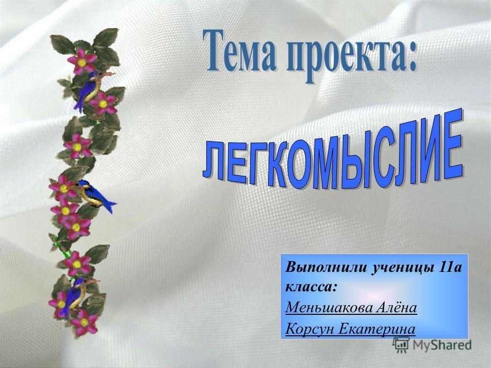 Выполнили ученицы 11а класса: Меньшакова Алёна Корсун Екатерина