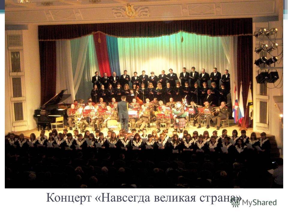 Концерт «Навсегда великая страна»