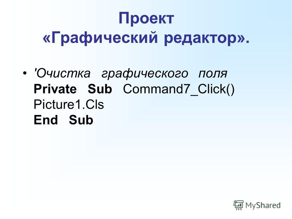 Проект «Графический редактор». 'Очистка графического поля Private Sub Command7_Click() Picture1.Cls End Sub