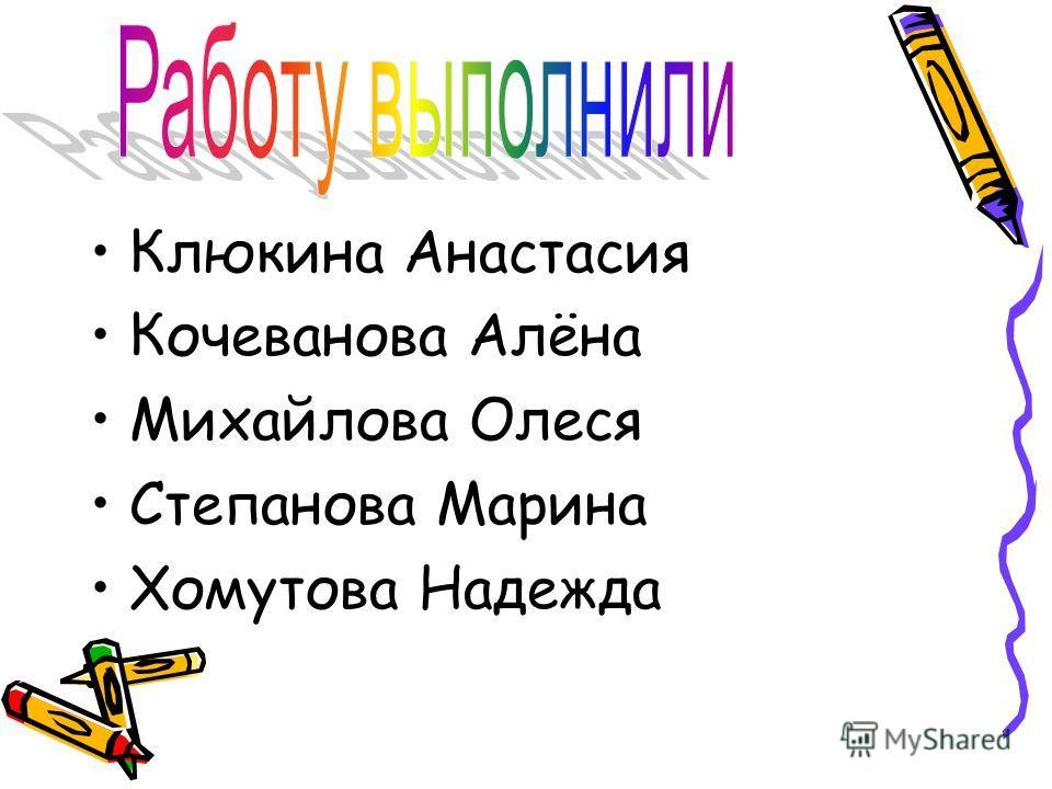 Клюкина Анастасия Кочеванова Алёна Михайлова Олеся Степанова Марина Хомутова Надежда