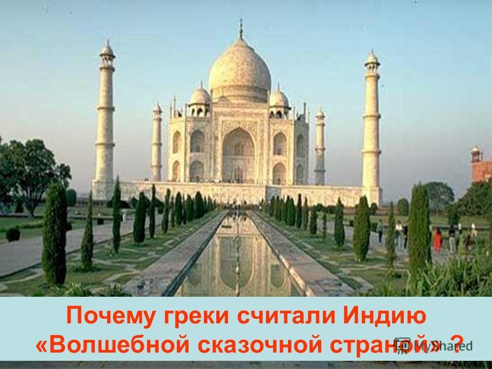 Почему греки считали Индию «Волшебной сказочной страной» ?