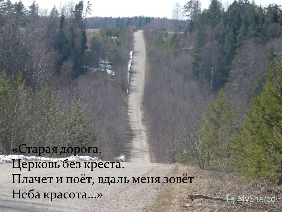 «Старая дорога. Церковь без креста. Плачет и поёт, вдаль меня зовёт Неба красота…»