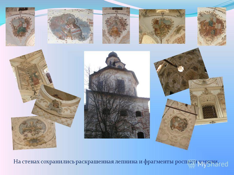 На стенах сохранились раскрашенная лепнина и фрагменты росписи церкви.