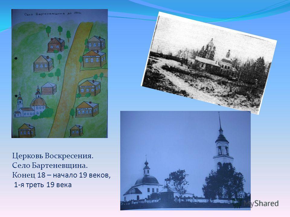 Церковь Воскресения. Село Бартеневщина. Конец 18 – начало 19 веков, 1-я треть 19 века