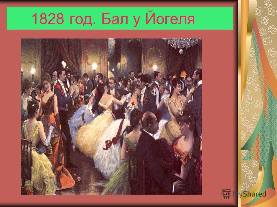 1828 год. Бал у Йогеля