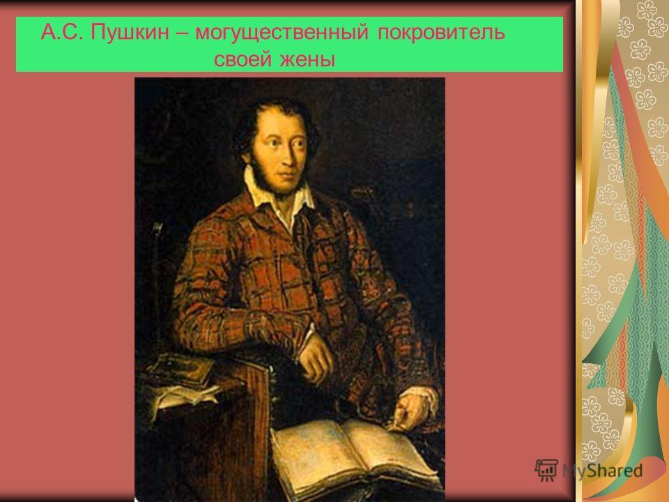А.С. Пушкин – могущественный покровитель своей жены