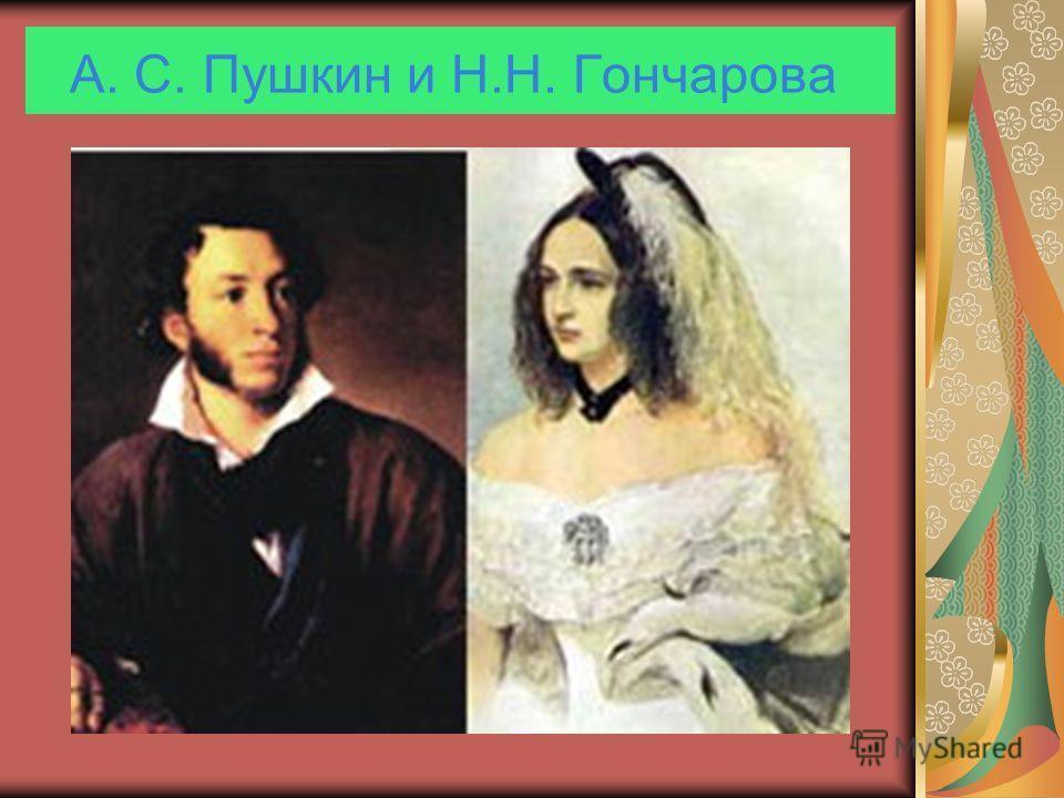А. С. Пушкин и Н.Н. Гончарова
