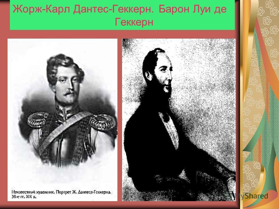 Жорж-Карл Дантес-Геккерн. Барон Луи де Геккерн
