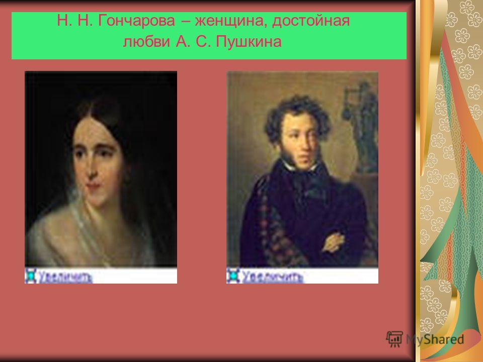 Н. Н. Гончарова – женщина, достойная любви А. С. Пушкина