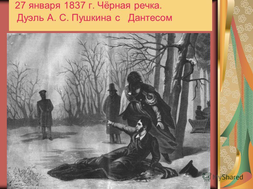 27 января 1837 г. Чёрная речка. Дуэль А. С. Пушкина с Дантесом