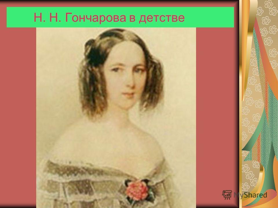 Н. Н. Гончарова в детстве
