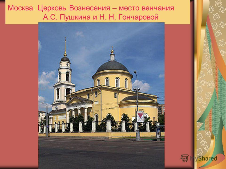 Москва. Церковь Вознесения – место венчания А.С. Пушкина и Н. Н. Гончаровой