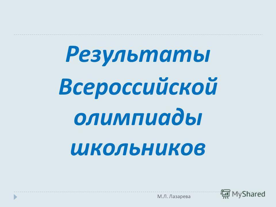 М. Л. Лазарева Результаты Всероссийской олимпиады школьников
