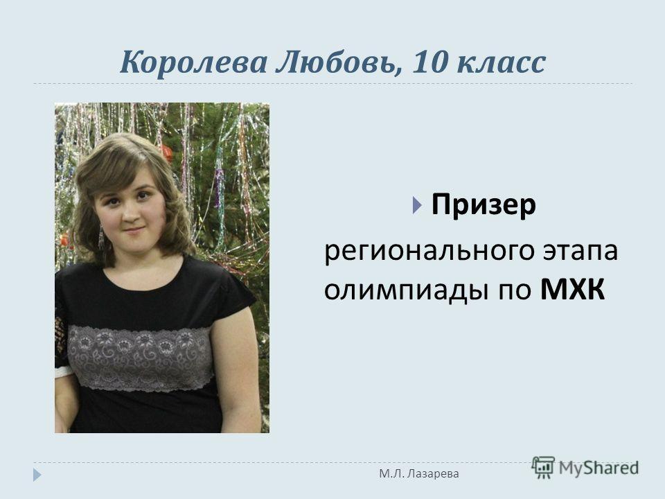 М. Л. Лазарева Королева Любовь, 10 класс Призер регионального этапа олимпиады по МХК