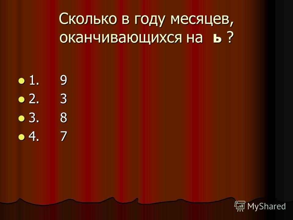 Какое из этих слов – название цветка? 1. неваляшка 1. неваляшка 2. незнайка 2. незнайка 3. неумывайка 3. неумывайка 4. незабудка 4. незабудка