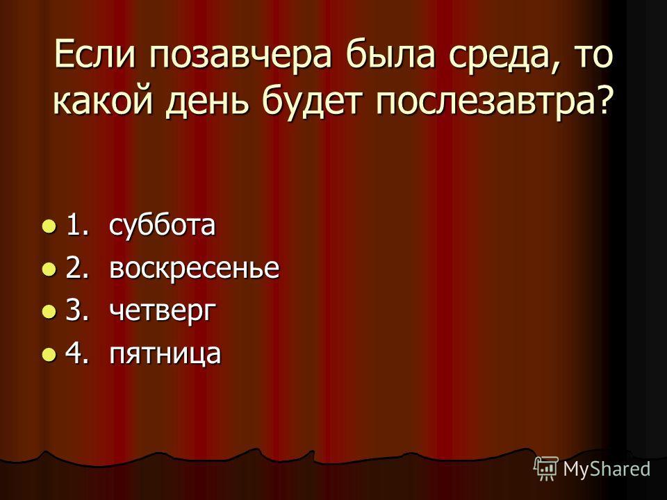 САМЫЙ УМНЫЙ 3 тур