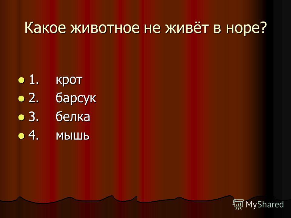 Сколько пар согласных по глухости-звонкости в русском языке? 1. 12 пар 1. 12 пар 2. 10 пар 2. 10 пар 3. 6 пар 3. 6 пар 4. 5 пар 4. 5 пар