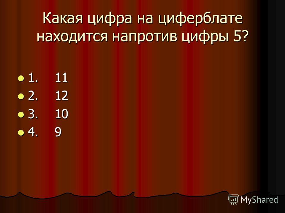 Что от страха уходит в пятки? 1. душа 1. душа 2. кровь 2. кровь 3. речь 3. речь 4. память 4. память