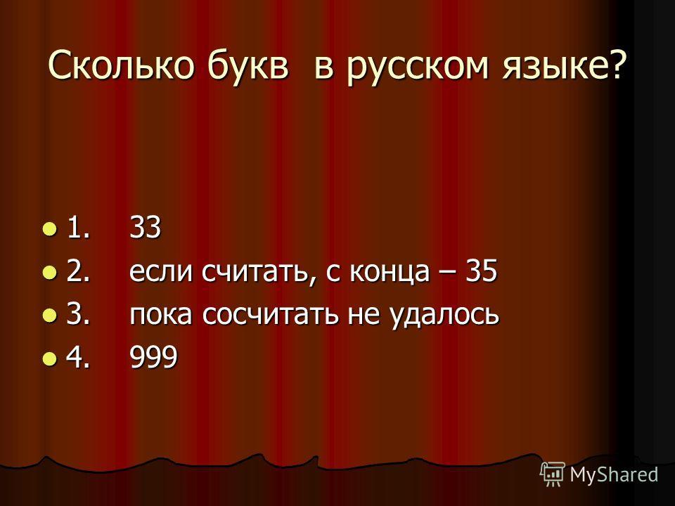 Какого падежа нет в русском языке? 1. родительный 1. родительный 2. творительный 2. творительный 3. звательный 3. звательный 4. винительный 4. винительный