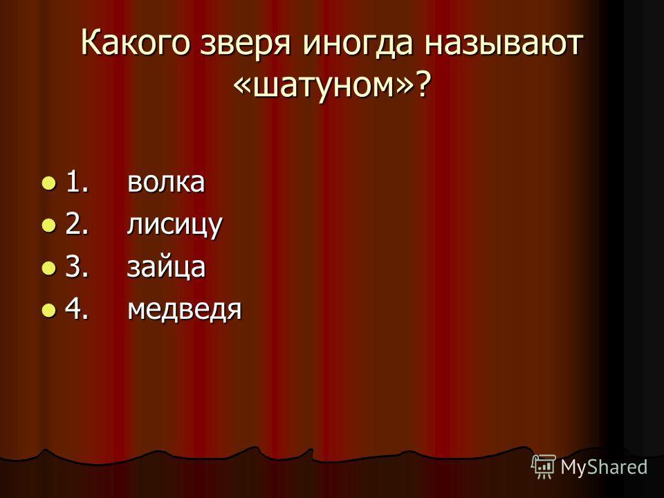 Сколько в русском языке букв, которые обозначают звуки? 1. 33 буквы 1. 33 буквы 2. 31 буква 2. 31 буква 3. 25 букв 3. 25 букв 4. 10 букв 4. 10 букв