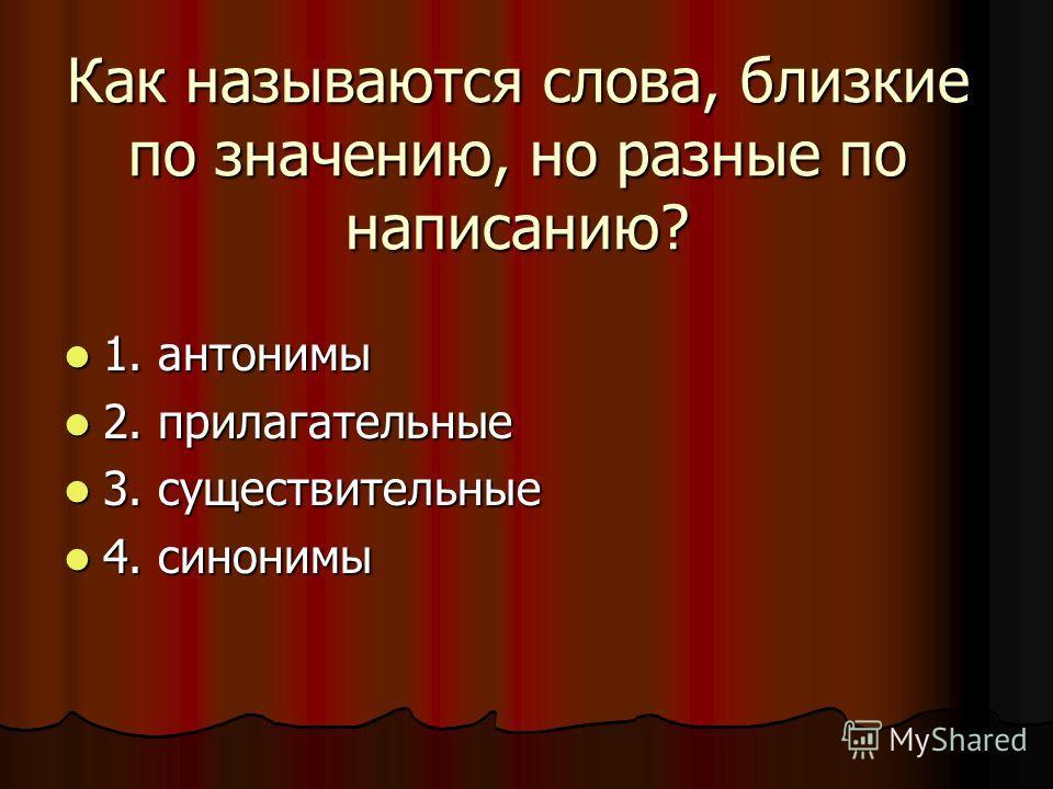 Какое животное изображено на гербе России? Какое животное изображено на гербе России? 1. лев 1. лев 2. медведь 2. медведь 3. орёл 3. орёл 4. лебедь 4. лебедь
