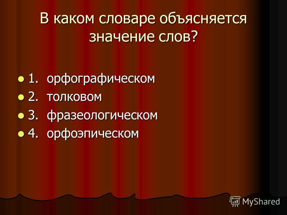 Кто написал сказку «Конёк-горбунок»? 1. Пушкин 1. Пушкин 2. Ершов 2. Ершов 3. Жуковский 3. Жуковский 4. Толстой 4. Толстой