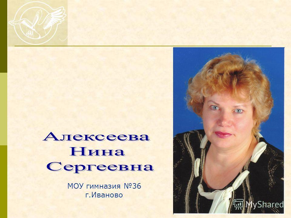 МОУ гимназия 36 г.Иваново