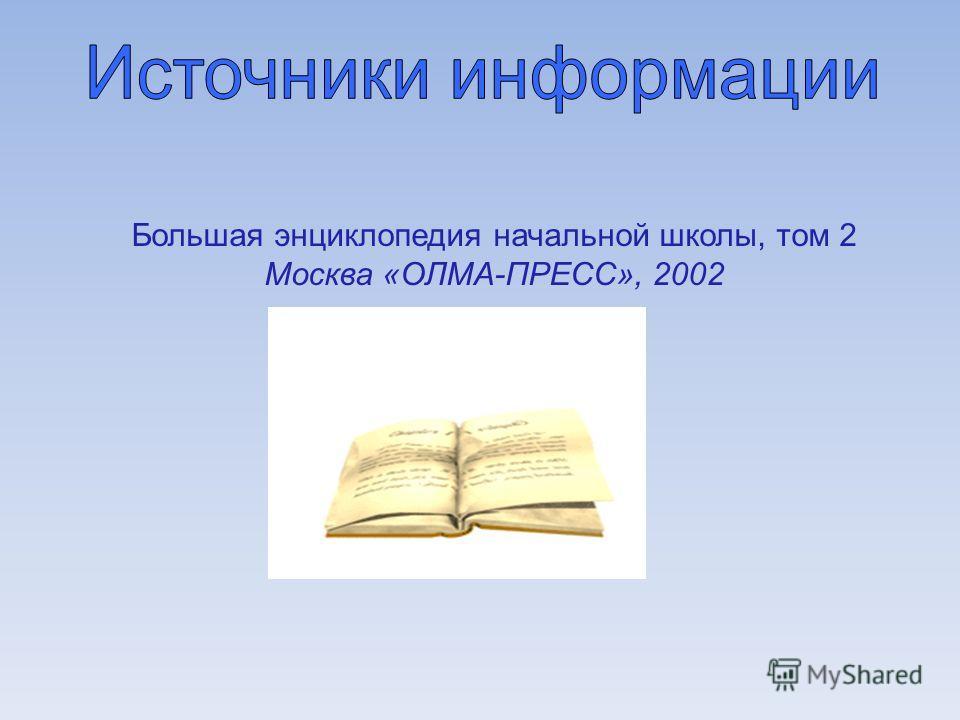 Большая энциклопедия начальной школы, том 2 Москва «ОЛМА-ПРЕСС», 2002