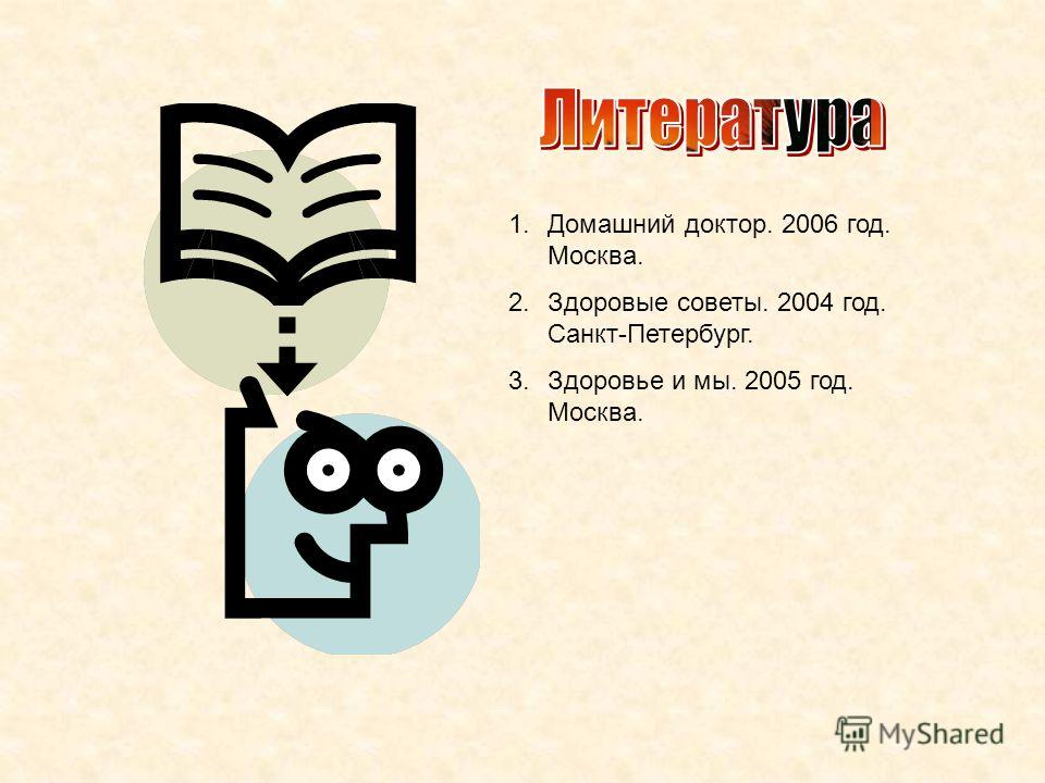1.Домашний доктор. 2006 год. Москва. 2.Здоровые советы. 2004 год. Санкт-Петербург. 3.Здоровье и мы. 2005 год. Москва.