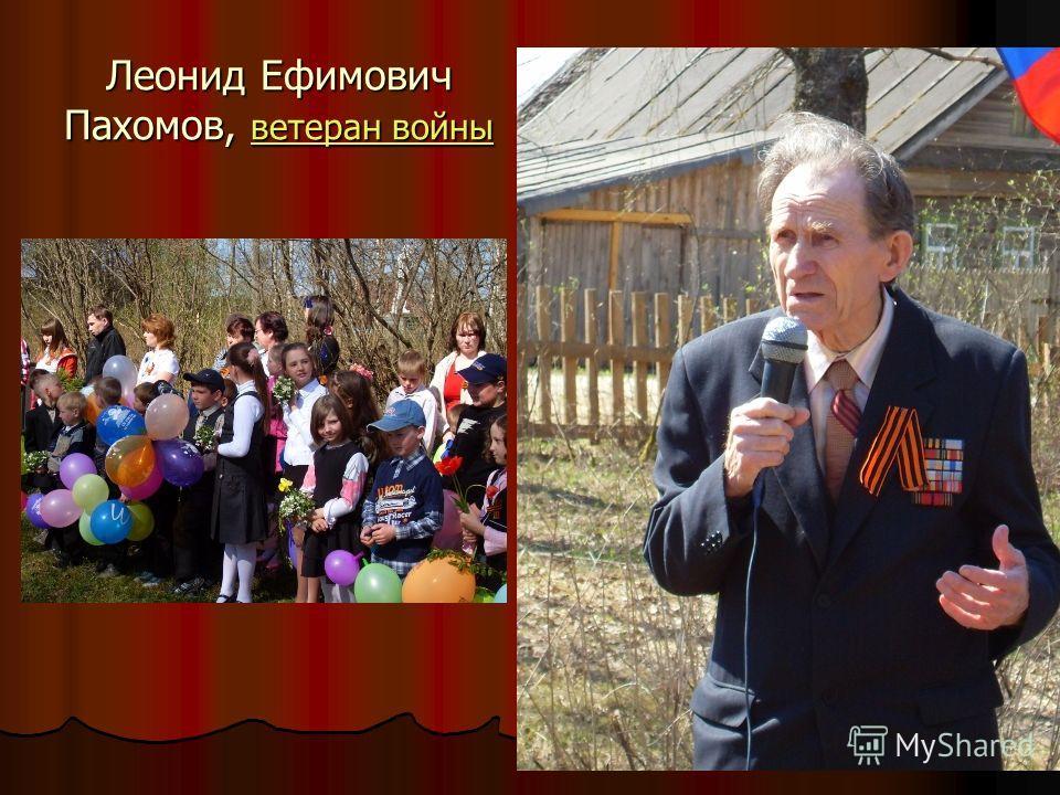 Леонид Ефимович Пахомов, ветеран войны ветеран войныветеран войны