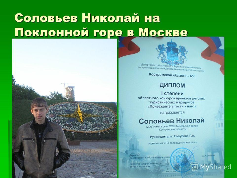 Соловьев Николай на Поклонной горе в Москве