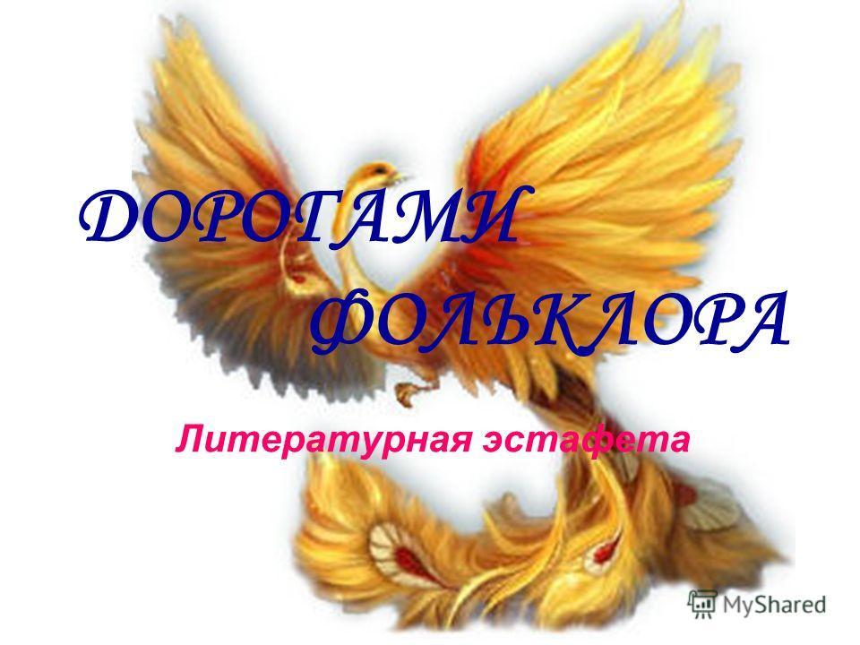 ДОРОГАМИ ФОЛЬКЛОРА Литературная эстафета
