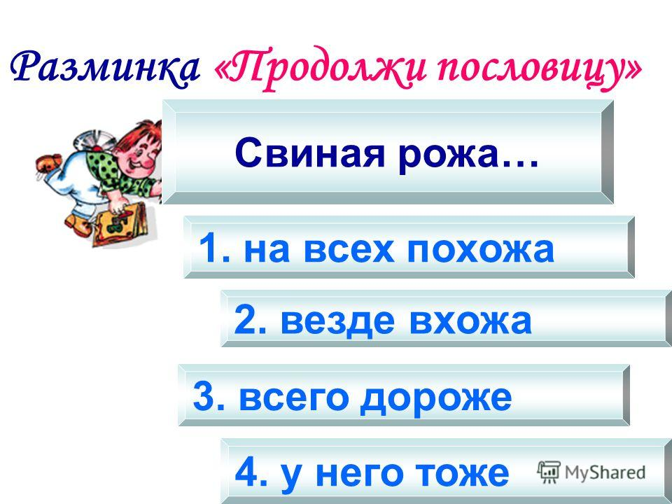Разминка «Продолжи пословицу» Свиная рожа… 1. на всех похожа 2. везде вхожа 3. всего дороже 4. у него тоже