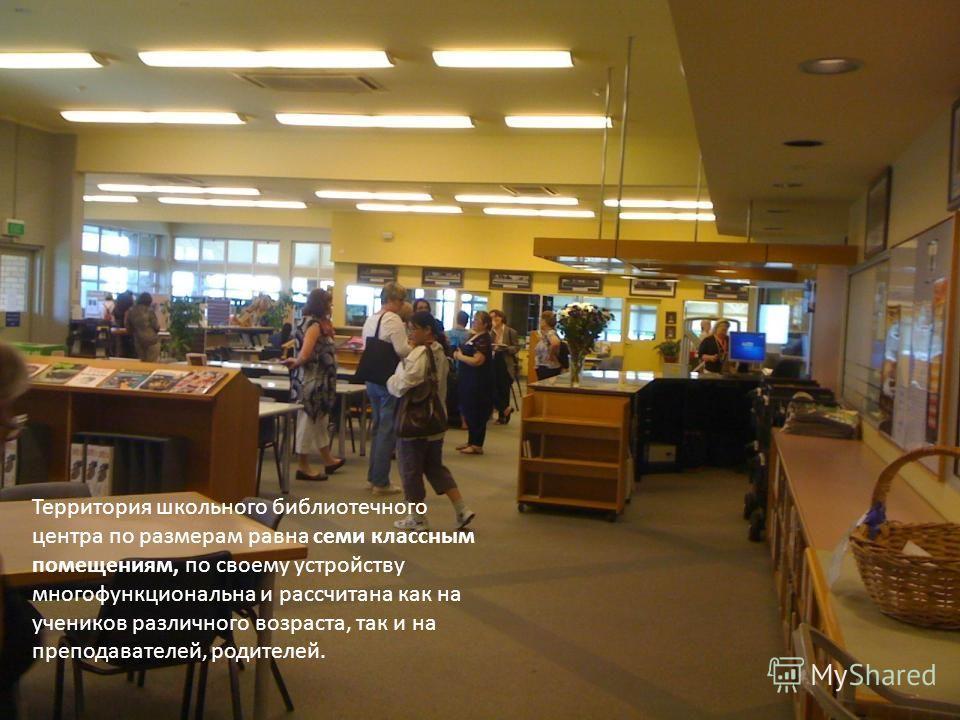 Территория школьного библиотечного центра по размерам равна семи классным помещениям, по своему устройству многофункциональна и рассчитана как на учеников различного возраста, так и на преподавателей, родителей.