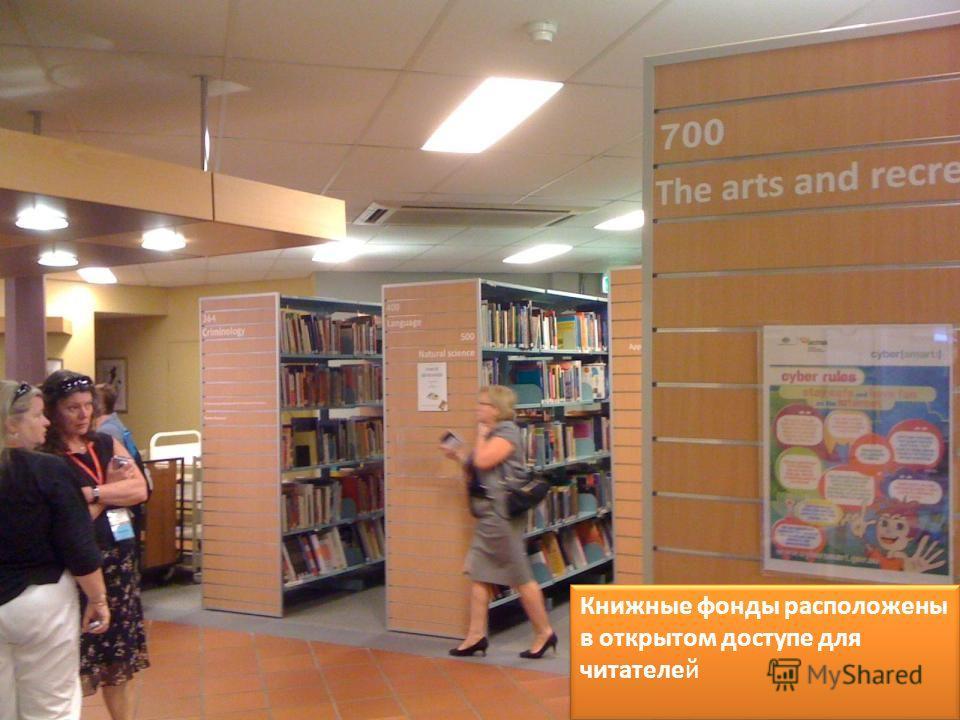 Книжные фонды расположены в открытом доступе для читателей