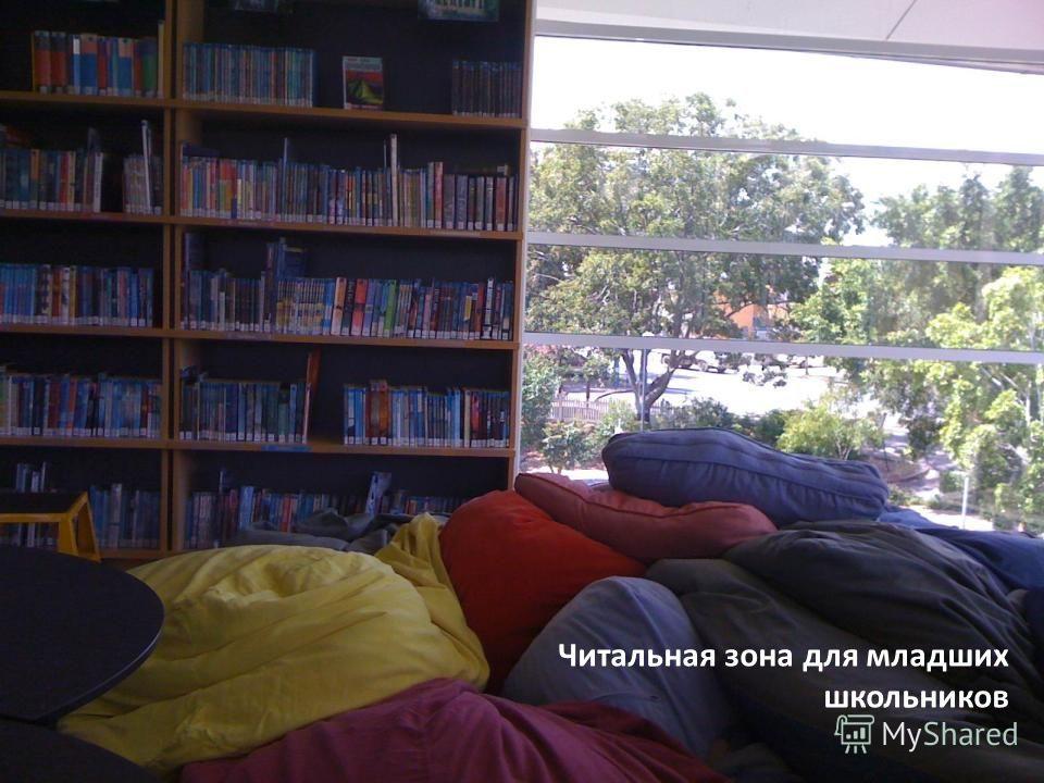 Читальная зона для младших школьников