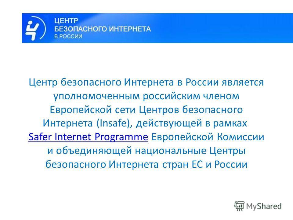 Центр безопасного Интернета в России является уполномоченным российским членом Европейской сети Центров безопасного Интернета (Insafe), действующей в рамках Safer Internet Programme Европейской Комиссии и объединяющей национальные Центры безопасного