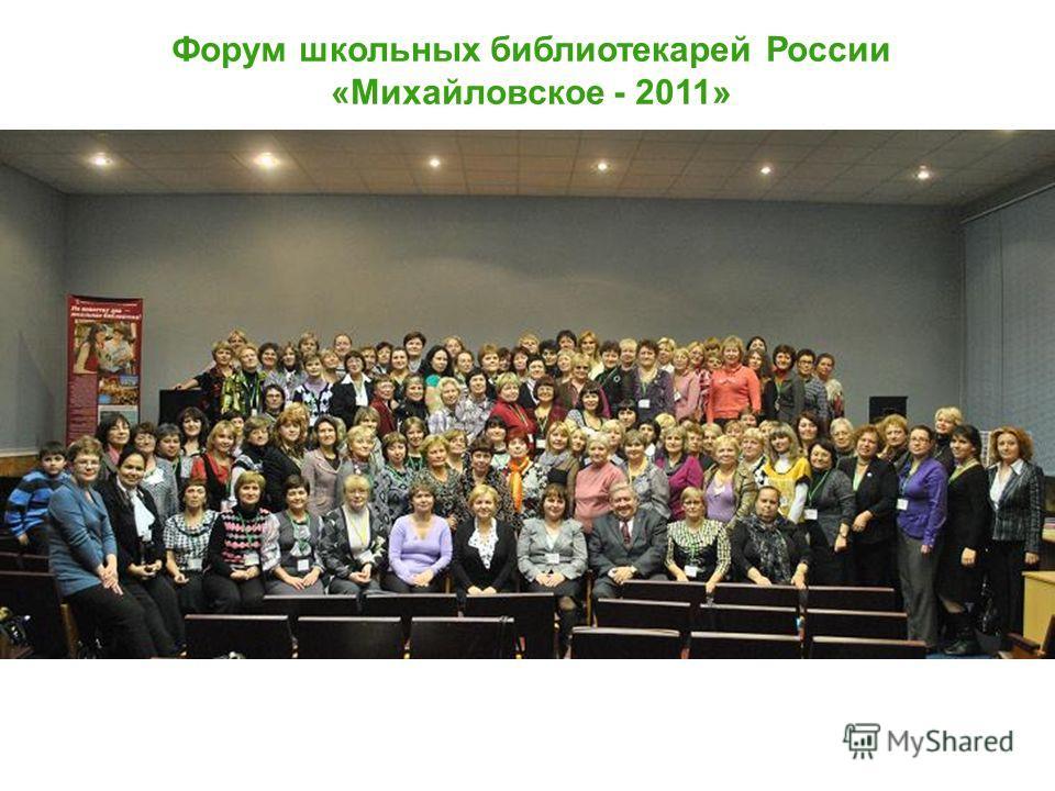 Форум школьных библиотекарей России «Михайловское - 2011»