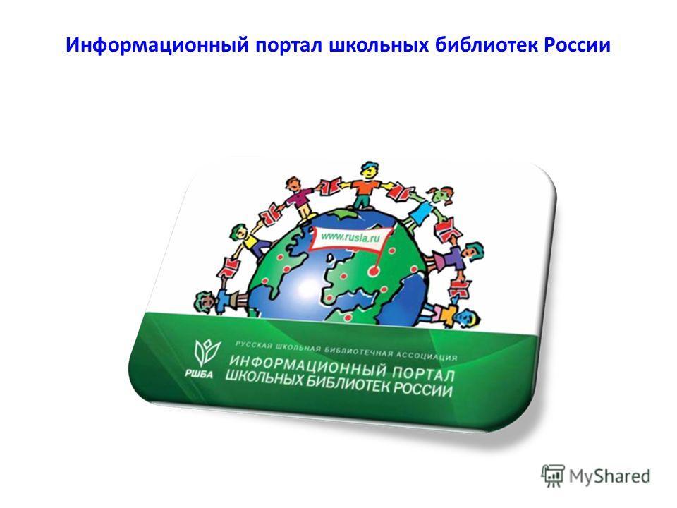 Информационный портал школьных библиотек России